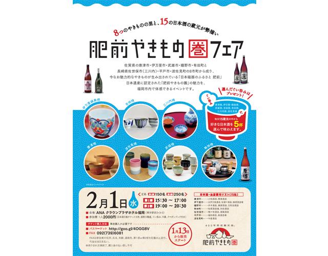 日本酒をお好みの酒器で堪能「肥前やきもの圏フェア」