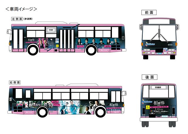 西鉄バス北九州が「相棒」とタイアップ企画開催