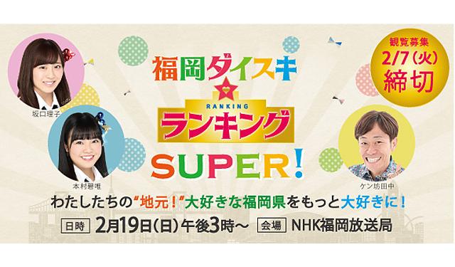 NHK福岡放送局が「福岡ダイスキ☆ランキングSUPER!」の公開収録を開催