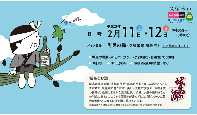 西鉄が『城島酒蔵びらき記念きっぷ』発売
