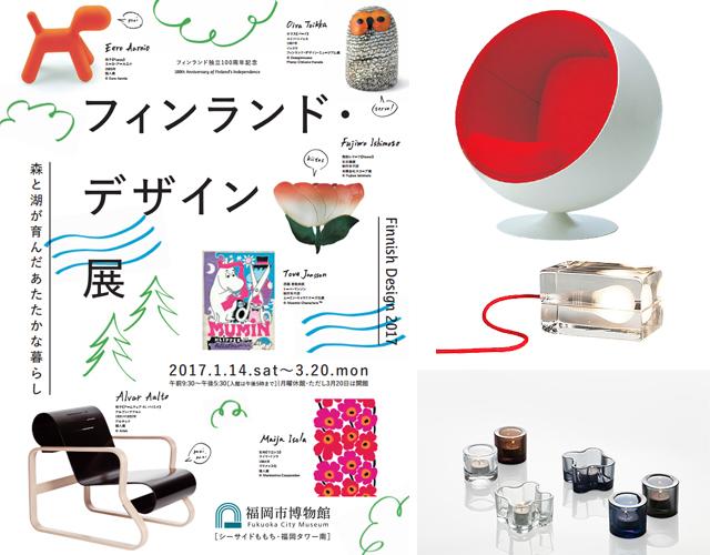 福岡市博物館で「フィンランド・デザイン展」開催中