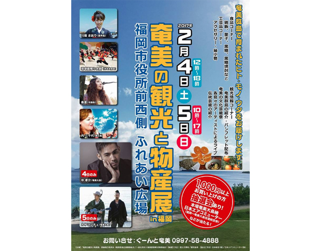 福岡市役所前広場で「奄美の観光と物産展 in福岡」開催
