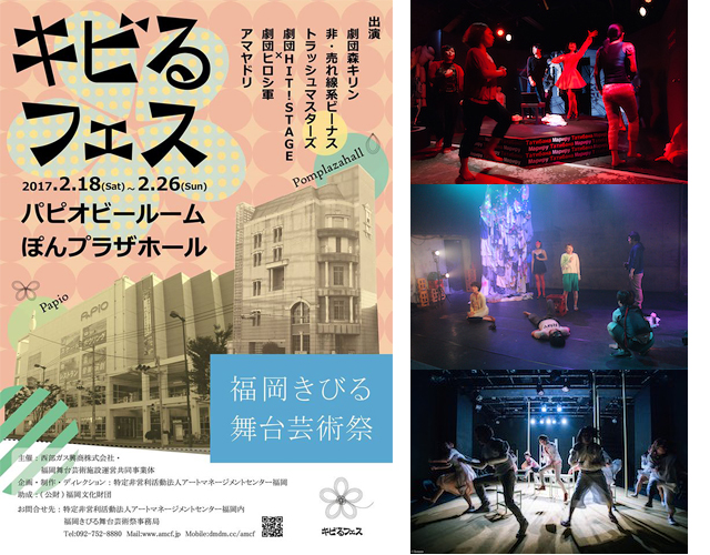 「キビるフェス~福岡きびる舞台芸術祭~」2月に開催