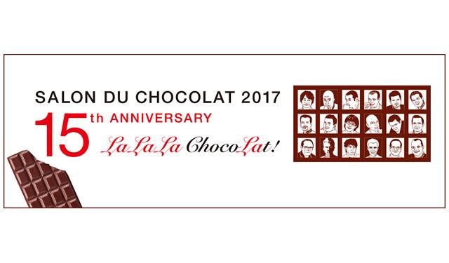 サロン・デュ・ショコラ 2017、福岡での開催が決定!