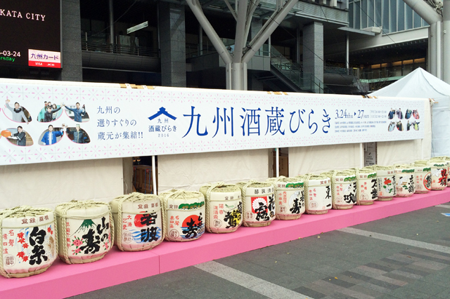 JR博多駅前広場で今年も「九州酒蔵びらき」開催
