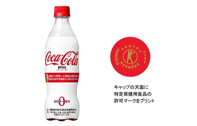史上世界初!トクホの「コカ・コーラ」新発売
