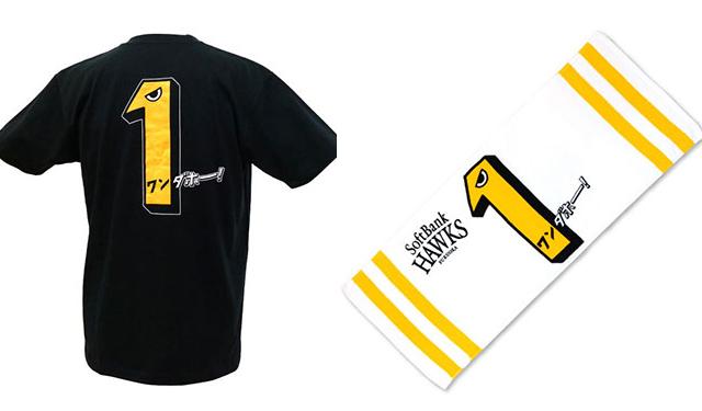 ホークスのスローガン「1(ワン)ダホー!」グッズ発売開始