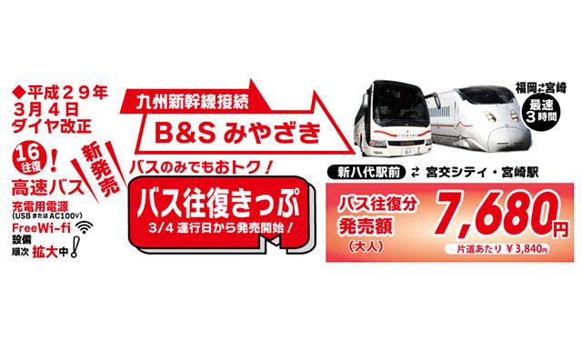 九州新幹線に接続する「B&Sみやざき」におトクな往復乗車券