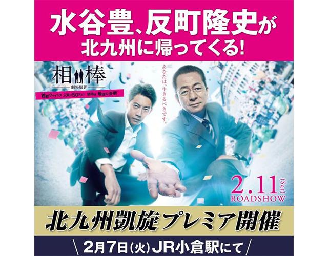 北九州で大規模ロケが行われた「相棒-劇場版Ⅳ-」のプレミアイベント