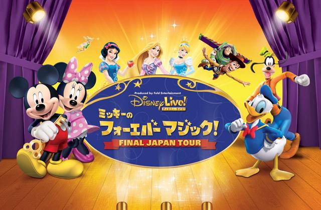 キャナルシティ劇場で「ミッキーのフォーエバーマジック!」公演