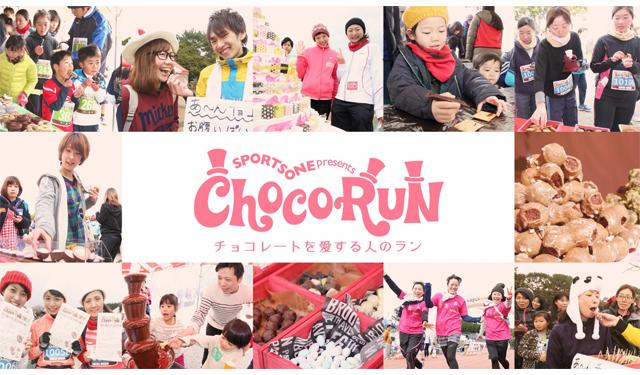 「チョコラン2017」福岡 エントリー締切は2月6日(月)