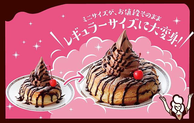 コメダ珈琲店で2月14日限定!『とびっきりの魔法』