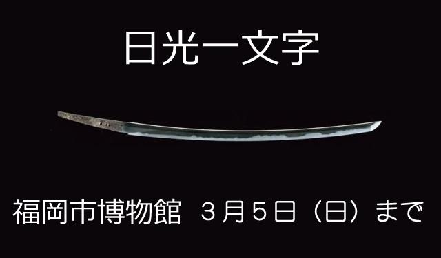 福岡市博物館で国宝・太刀「日光一文字」期間限定公開