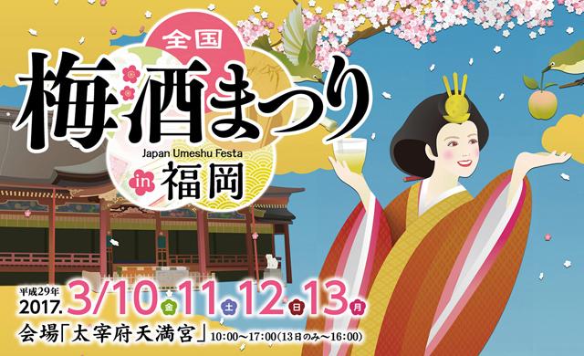 太宰府天満宮で3月に「全国梅酒まつりin福岡2017」開催