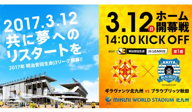 「ミクニワールドスタジアム北九州」3月グランドオープン!