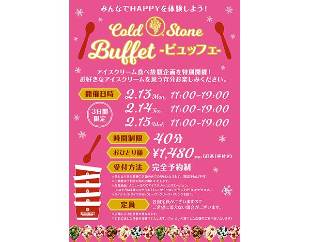コールド・ストーンが『バレンタインビュッフェ』開催!