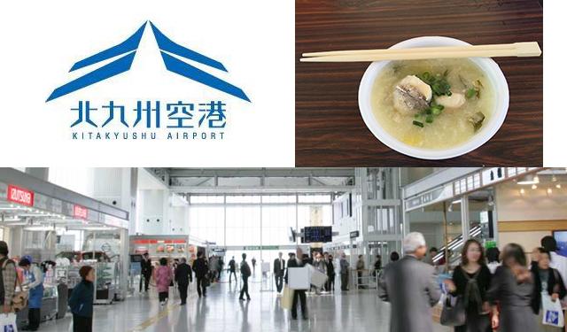 北九州空港来場者、先着300名に「ふぐの雑炊」振る舞い