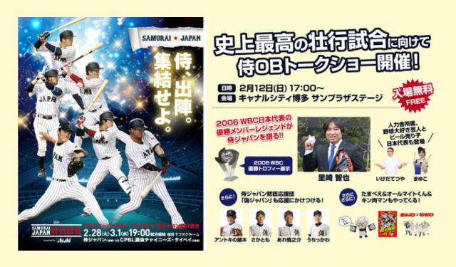 キャナルシティ博多で「侍ジャパン壮行試合 応援イベント」開催