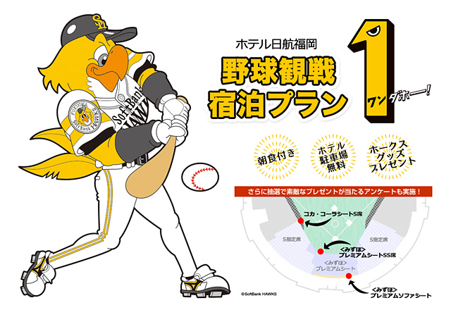 ホテル日航福岡『野球観戦宿泊プラン2017』発売へ