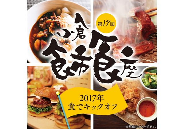小倉で『食市食座』開催!名物の牛丸焼きも