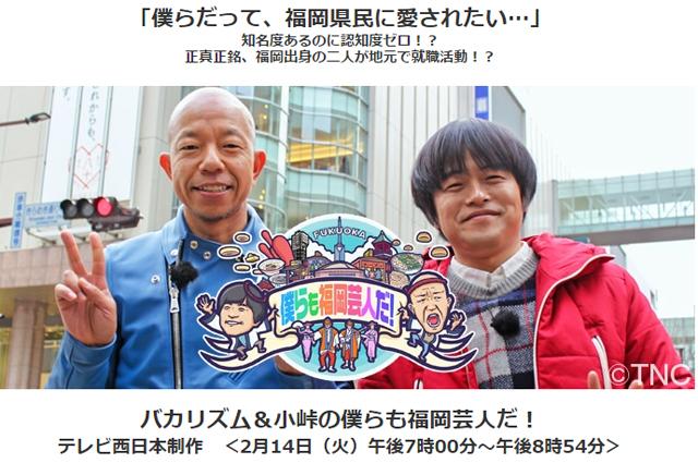 テレビ西日本(TNC)「バカリズム&小峠の僕らも福岡芸人だ!」