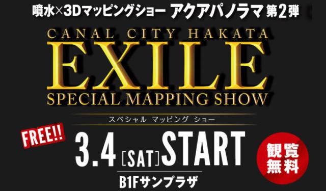 キャナルの3Dマッピングショー第2弾は「EXILE」