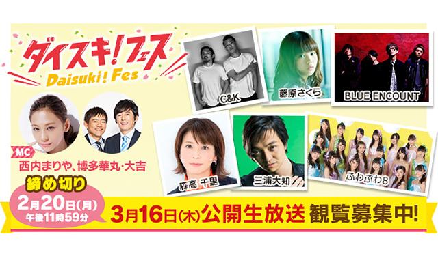『ダイスキ!フェス』HKT48の出演が決定!