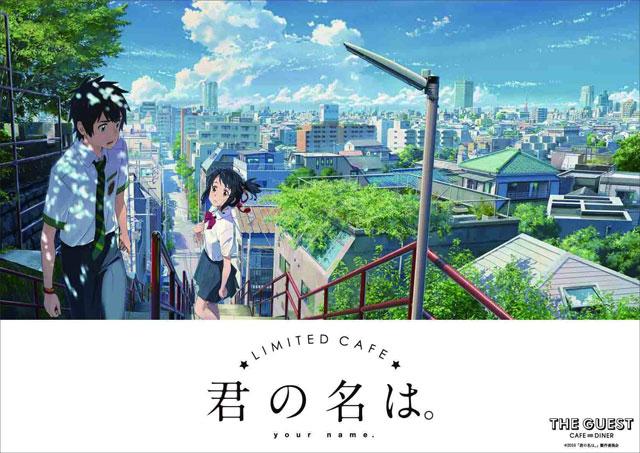 「君の名は。カフェ」福岡パルコにて期間限定オープン
