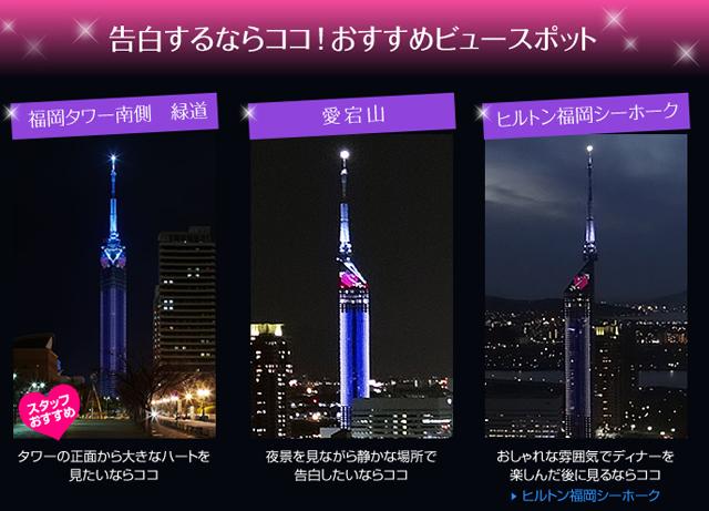 「福岡タワー」1日限定1組の特大ハートマーク点灯(有料)