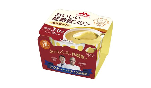 森永乳業から『おいしい低糖質プリン 抹茶』新発売