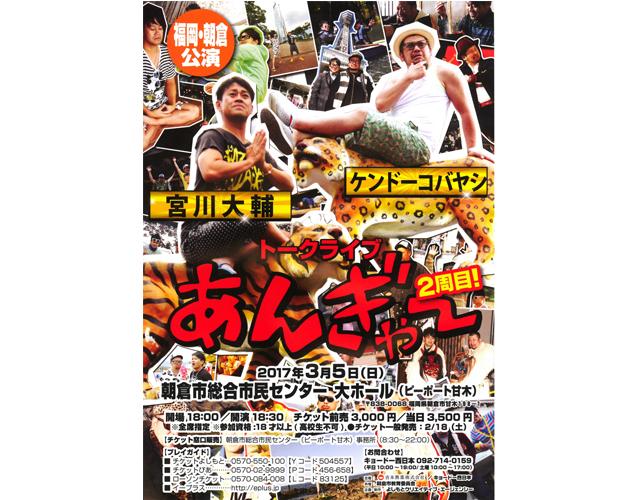 宮川大輔×ケンドーコバヤシ「あんぎゃー」朝倉公演
