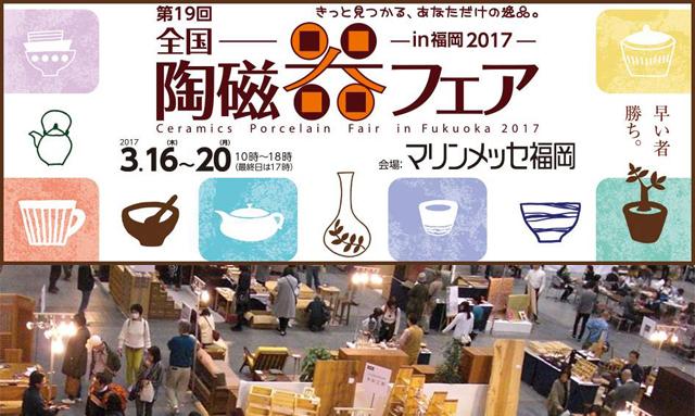 マリンメッセ福岡で「全国陶磁器フェアin福岡2107」