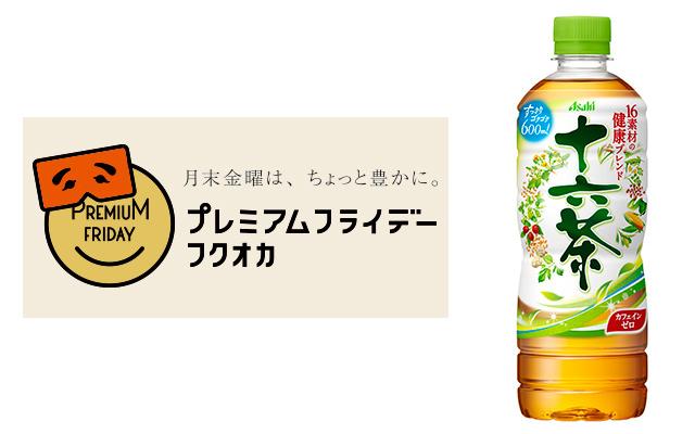 プレミアムフライデー「福岡市内4百貨店 共同キャンペーン」