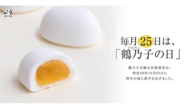 毎月25日は『鶴乃子の日』石村萬盛堂がセール開催