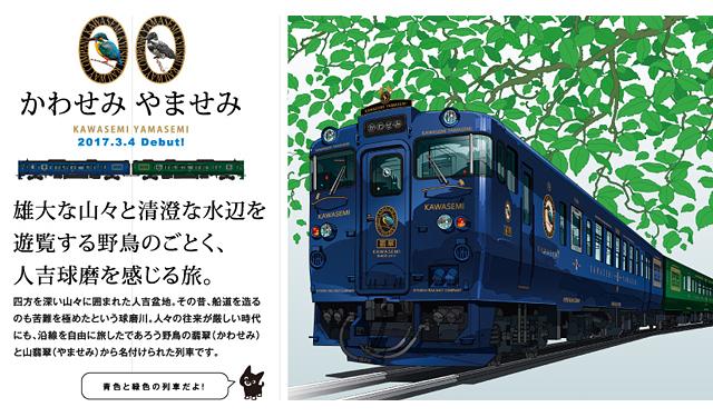 博多駅に『かわせみ やませみ』が登場!
