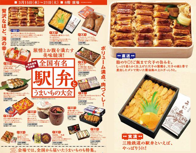 博多阪急初開催「全国有名駅弁とうまいもの大会」