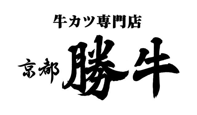 『京都勝牛 福岡ヤフオク!ドーム店』本日グランドオ―プン!
