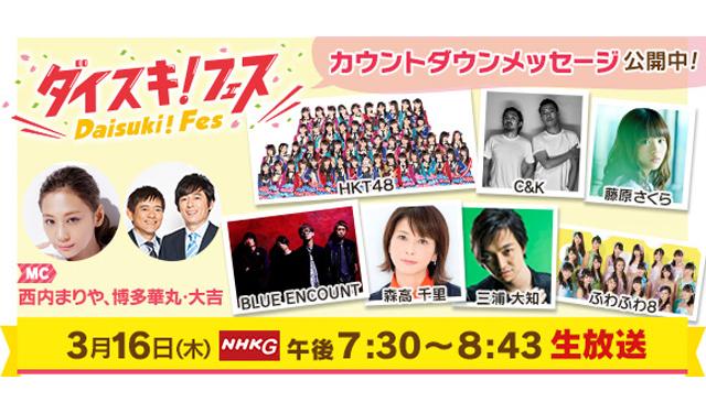 『ダイスキ!フェス』3月16日午後7時30分から生放送
