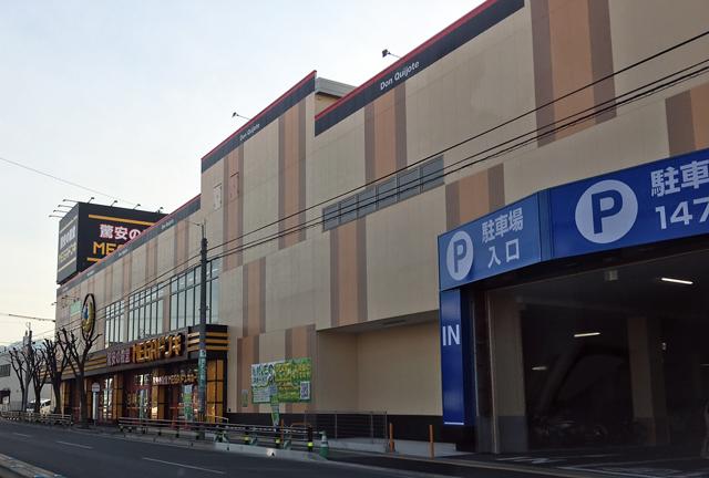 「MEGAドン・キホーテ那珂川店」オープン日は3月31日