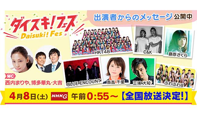「ダイスキ!フェス」全国放送決定!
