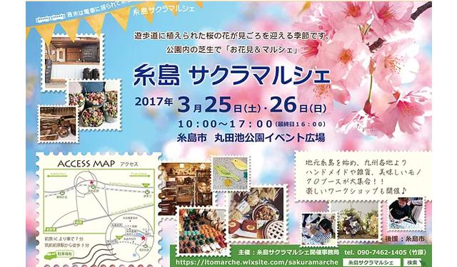 丸田池公園イベント広場で「糸島サクラマルシェ」開催