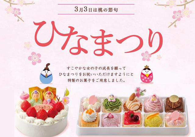 桃の節句 石村萬盛堂で「ひなまつり限定」お菓子販売