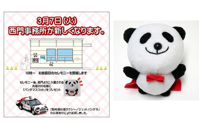 福岡市動物園「西門事務所」がリニューアル