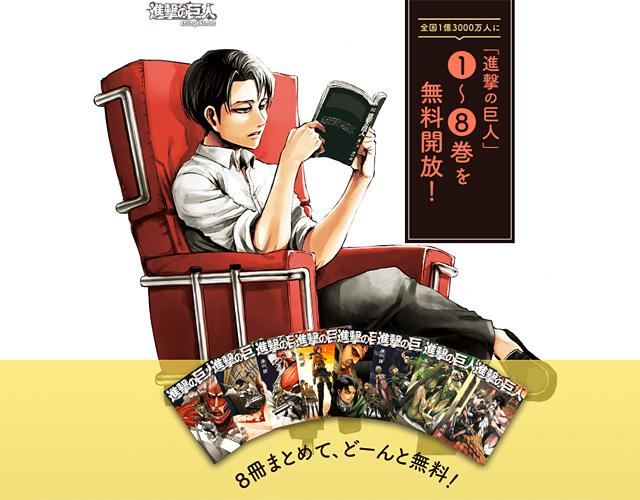 『進撃の巨人』期間限定で1~8巻無料開放!