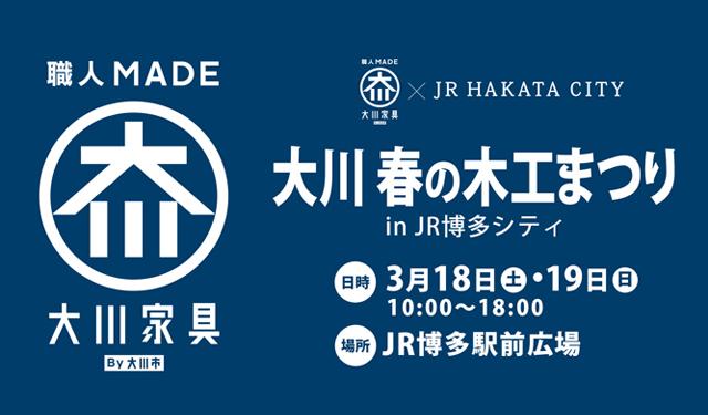 「大川 春の木工まつり in JR博多シティ」開催へ