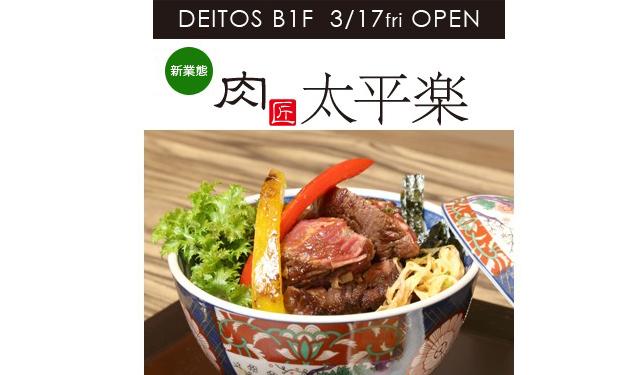 デイトスB1Fに「肉匠太平楽」3月17日オープン!