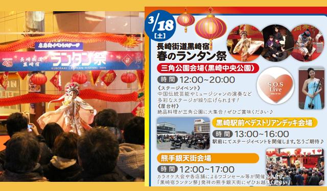 「黒崎宿 春のランタン祭」3月18日に開催