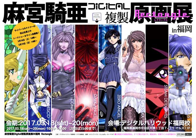 デジハリで『麻宮騎亜Digital複製原画展in福岡』開催へ