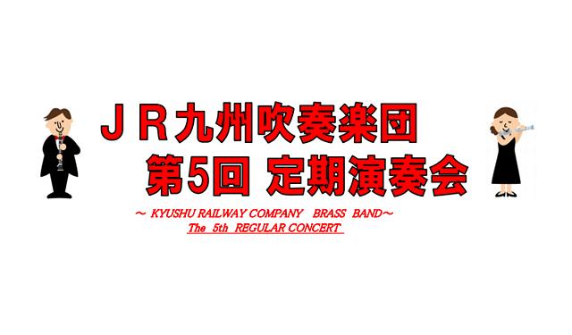 JR九州吹奏楽団『第5回 定期演奏会』開催