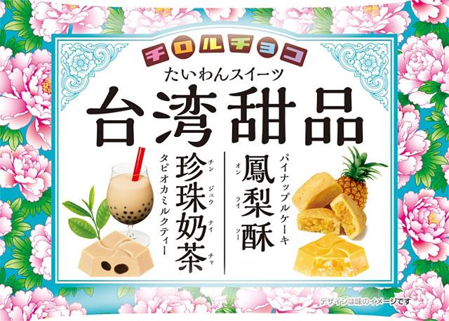 チロルチョコから『台湾スイーツ』販売開始